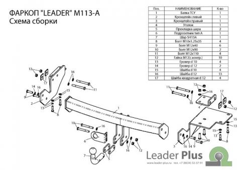 Фаркоп (ТСУ) для MITSUBISHI OUTLANDER 2012-...  Лидер-Плюс до 1500 кг артикул M113-A