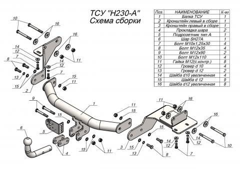 ТСУ для Hyundai Santa Fe TM дизель 2018- требуется вырез в бампере. Нагрузки: 1300/75 кг, масса фаркопа 17,4 кг арт. H230-A