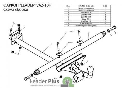 Фаркоп (ТСУ) для 2105, 2107 Лидер-Плюс до 600 кг артикул VAZ-03H
