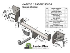 Фаркоп (ТСУ) для SUBARU OUTBACK (ВМ) (универсал) 2009 - 2014 г.в. Лидер-Плюс до 1500 кг артикул S307-A