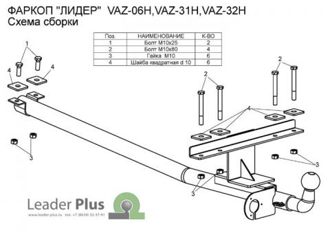 Фаркоп (ТСУ) для 2113, 2114 (//)Лидер-Плюс до 750 кг артикул VAZ-31H