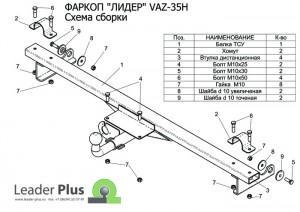Фаркоп (ТСУ) для 2121 c газовым оборудованиемЛидер-Плюс до 900 кг артикул VAZ-35H