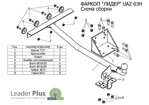 Фаркоп (ТСУ) на УАЗ 3159, 3160, 3162, 3163 Patriot (Патриот) 4x4 1994-2015, 2015-l Артикул: UAZ-01H