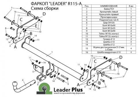 ЕщёФаркоп (ТСУ) для RENAULT DUSTER (2 WD, 4WD) 2011-...\ NISSAN TERRANO 2014-... Лидер-Плюс до 1200 кг артикул R115-A