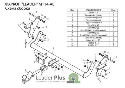 Фаркоп (ТСУ) для MITSUBISHI PAJERO (|||-|V) (V60/V80) 2000/5-... Лидер-Плюс до 1500 кг артикул M114-AE