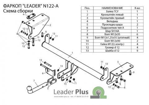 Фаркоп (ТСУ) для NISSAN X-TRAIL 3 (T32) 2014 - ... Лидер-Плюс до 1500 кг артикул N122-A