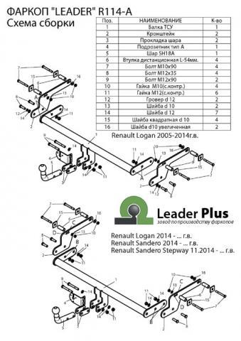 Фаркоп (ТСУ) для RENAULT LOGAN (седан) 2005-2014 / 2014-... \ SANDERO 2014-...\SANDERO STEPWAY 2014-... Лидер-Плюс до 1200 кг артикул R114-A