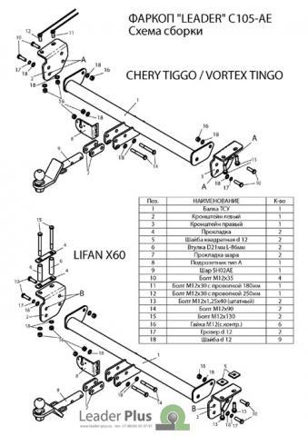 Фаркоп (ТСУ) для CHERY TIGGO (T11), (FL) 2005-... / ТАГАЗ VORTEX TINGO(FL) 2008-... / LIFAN X60 2011-... Лидер-Плюс до 1000 кг артикул C105-AE