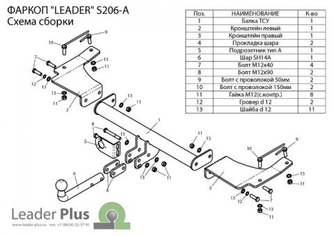 Фаркоп (ТСУ) для SSANG YONG ACTYON (CJ) 2006-2011 Лидер-Плюс до 1200 кг артикул S206-A
