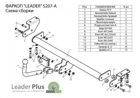 Фаркоп (ТСУ) для SSANG YONG ACTYON (CK) 2011-... Лидер-Плюс до 1500 кг артикул S207-A