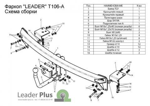 Фаркоп (ТСУ) для TOYOTA CAMRY (V40) (седан) 2006-2011 Лидер-Плюс до 1300 кг артикул T106-A