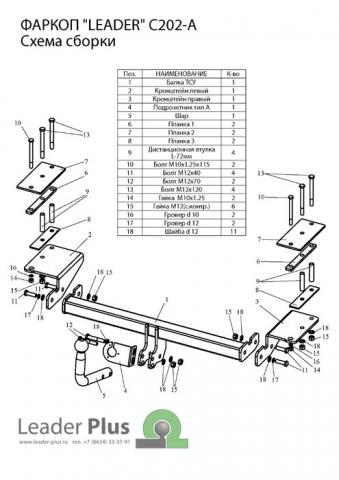 Фаркоп разборный для Chevrolet Lacetti (Шевроле Лачетти)  № C202-A