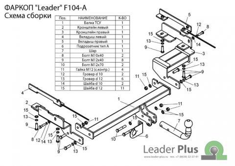Фаркоп для Ford Fusion хэтчбек (2002-2012) № F104-A