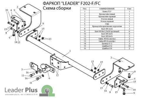 Фаркоп (ТСУ) для FIAT DUCATO (244) (СЕВЕРСТАЛЬ-АВТО) 2007-... Лидер-Плюс до 2000 кг артикул F202-F