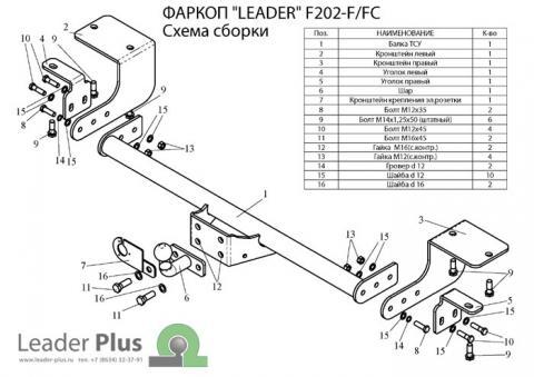 Фаркоп усиленный для Fiat Ducato (Серверсталь-авто) (2007-2019) № F202-FC