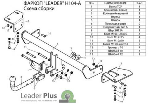 Фаркоп (ТСУ) для HONDA CR-V (RM) 2012-... Лидер-Плюс до 1500 кг артикул H104-A