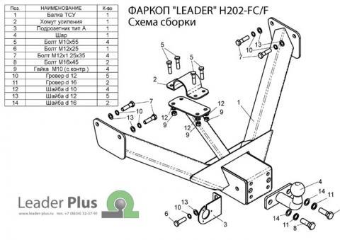 Фаркоп (ТСУ) для HYUNDAI PORTER 1 1998-2005 / ТАГАЗ PORTER 1 2005-... Лидер-Плюс до 1200 кг артикул H202-FC