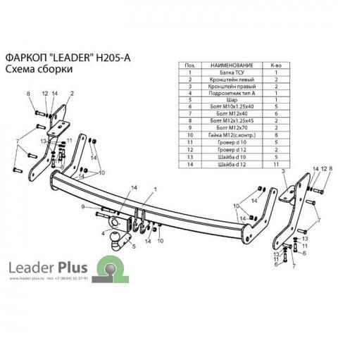 Фаркоп для Hyundai Santa Fe Classic (TaгАЗ) (2001-2012) № H205-A
