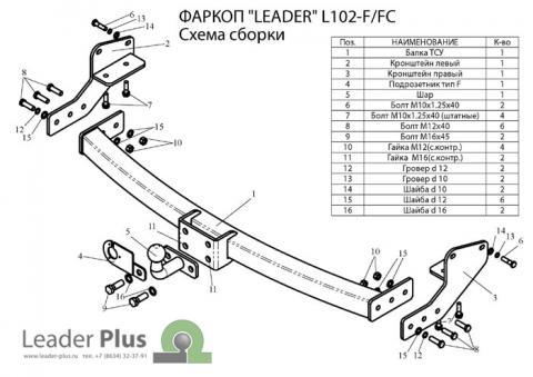 Фаркоп (ТСУ) для LEXUS RX 300 (XU1) 1997-2003 Лидер-Плюс до 1200 кг артикул L102-FC