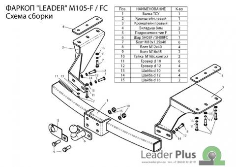 Фаркоп усиленный для Mitsubishi Outlander XL (2007-2012) № M105-FC