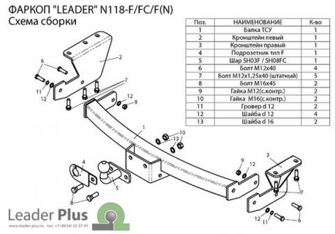 Фаркоп (ТСУ) для NISSAN MURANO (Z51) 2010-... (С НЕРЖАВЕЮЩЕЙ ПЛАСТИНОЙ)Лидер-Плюс до 2000 кг артикул N118-F(N)