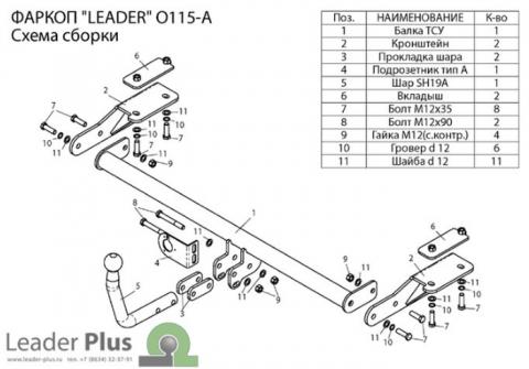 Фаркоп (ТСУ) для OPEL MERIVA 2 (S10) 2010-... Лидер-Плюс до 1100 кг артикул O115-A