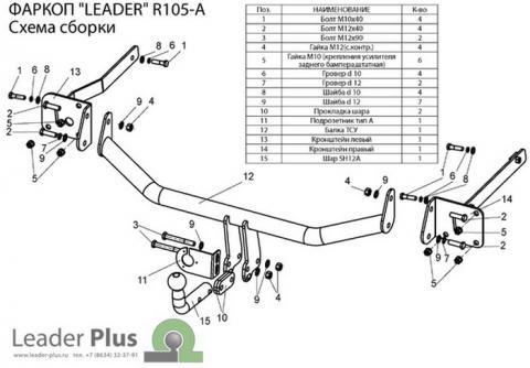 Фаркоп (ТСУ) для RENAULT SCENIC 2 (JM) 2003-2009 Лидер-Плюс до 1200 кг артикул R105-A