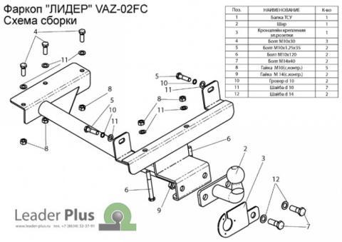 Фаркоп (ТСУ) для 1119, 2192 (2004-03/2016 г.)Лидер-Плюс до 900 кг артикул VAZ-02H