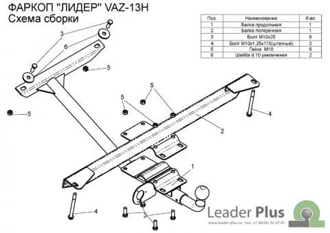 Фаркоп (ТСУ) (разборное) для 2108, 2109 Лидер-Плюс до 350 кг артикул VAZ-13H