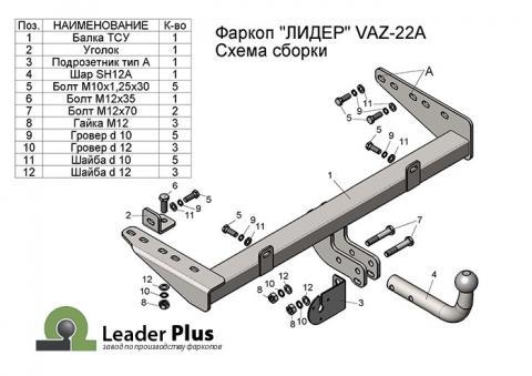 Фаркоп (ТСУ) (со съемным шаром) для 1117, 1118, 2194, 2190, 2191 Гранта, DATSUN ON-DO (2016-....)Лидер-Плюс до 1100 кг артикул VAZ-22A