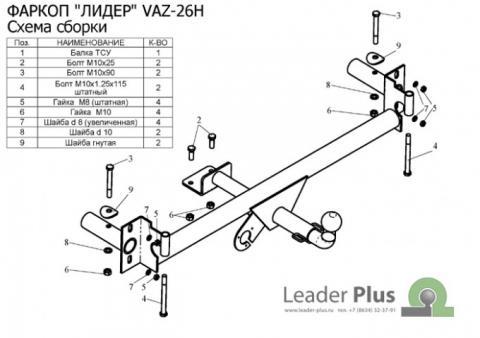 Фаркоп (ТСУ) для 2108, 2109 (//)Лидер-Плюс до 750 кг артикул VAZ-26H