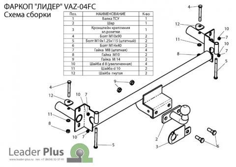 Фаркоп (ТСУ) (со съемным шаром) для 2108, 2109, 21099 (//)Лидер-Плюс до 600 кг артикул VAZ-04FC