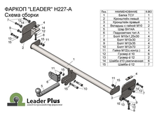 Фаркоп (ТСУ) для HYUNDAI CRETA 2016-... Лидер-Плюс до 1300 кг артикул H227-A