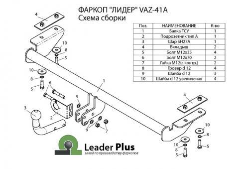 Фаркоп (ТСУ) для LADA VESTAЛидер-Плюс до 900 кг артикул VAZ-41A