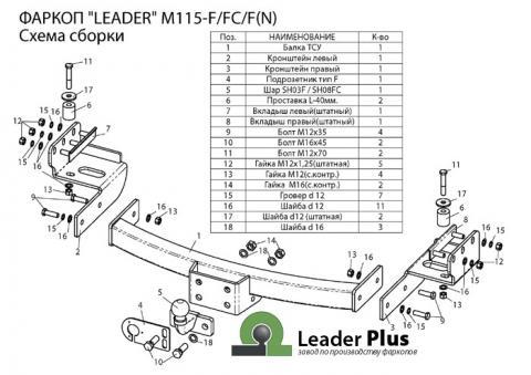 Фаркоп (ТСУ) для MITSUBISHI PAJERO SPORT 2 2008-2016 Лидер-Плюс до 2000 кг артикул M115-F