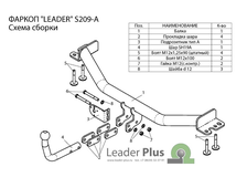 Фаркоп (ТСУ) для SSANG YONG STAVIC 2013-...  Лидер-Плюс до 1200 кг артикул S209-A