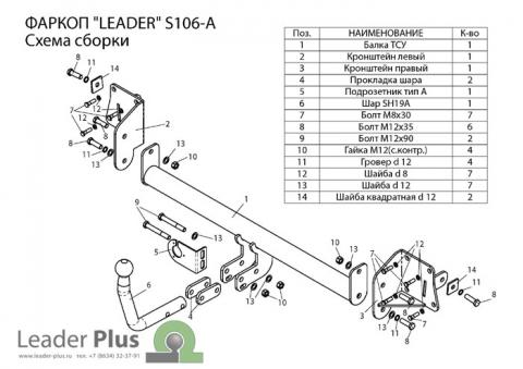 Фаркоп (ТСУ) для SKODA SUPERB 2 (3T5) (универсал) 2009-... / OCTAVIA 2 (лифтбек) (1Z3) 2008-2013 Лидер-Плюс до 1300 кг артикул S106-A