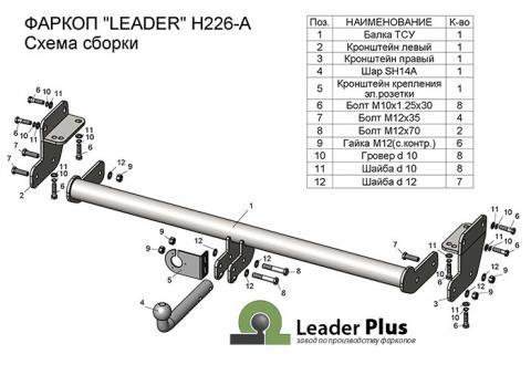 Фаркоп (ТСУ) для HYUNDAI TUCSON 2015-... Лидер-Плюс до 1500 кг артикул H226-A