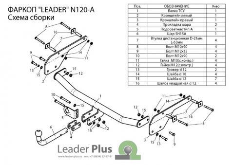 Фаркоп (ТСУ) для NISSAN ALMERA (RU) G11 Россия (седан) 2012-... Лидер-Плюс до 1100 кг артикул N120-A