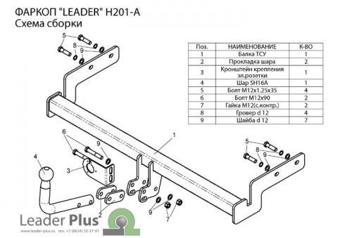 Фаркоп (ТСУ) для HYUNDAI ACCENT (LC) (ТАГАЗ) (седан) 2000 - ... Лидер-Плюс до 1200 кг артикул H201-A