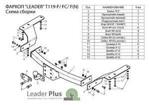 Фаркоп (ТСУ) для TOYOTA HIGHLANDER 2010-2013 Лидер-Плюс до 1500 кг артикул T119-FC