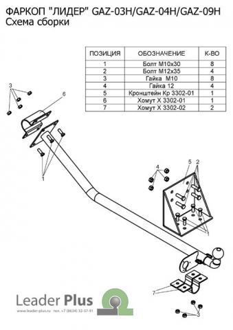 Фаркоп (ТСУ) для 2752 Соболь Лидер-Плюс до 900 кг артикул GAZ-04H