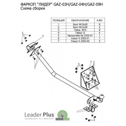 Фаркоп (ТСУ) для 2705Лидер-Плюс до 900 кг артикул GAZ-03H